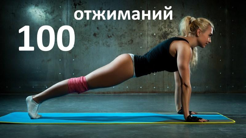 Программа 100 отжиманий для мужчин на 6 недель
